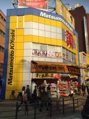 マツモトキヨシ池袋西口駅前店
