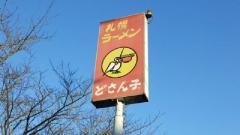 どさん子和田山九号店