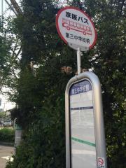 「第三中学校前」バス停留所
