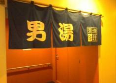 下関市満珠荘