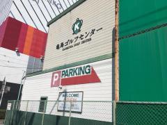 亀島ゴルフセンター
