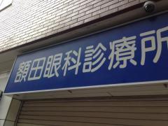 額田眼科診療所