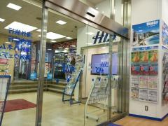 H.I.S. 千葉本店