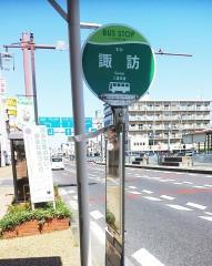 「諏訪」バス停留所