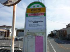 「森田南」バス停留所