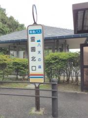「霊園北口」バス停留所