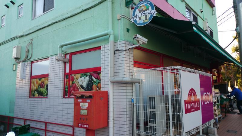 まいばすけっと日吉本町4丁目店