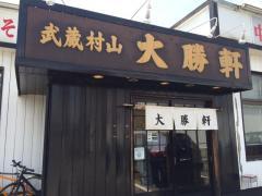武蔵村山大勝軒