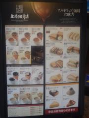 上島珈琲店自由が丘店