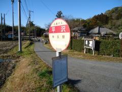 「平沢」バス停留所