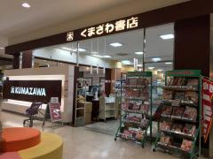 くまざわ書店名西店