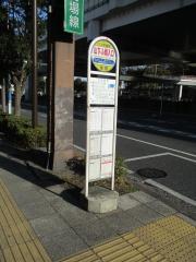 「山下ふ頭入口」バス停留所