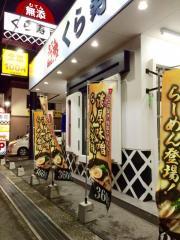 無添くら寿司明石魚住店