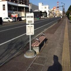 「合同庁舎前」バス停留所