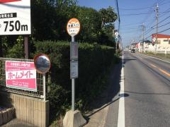 「楽園入口」バス停留所