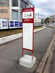 「二ツ谷」バス停留所