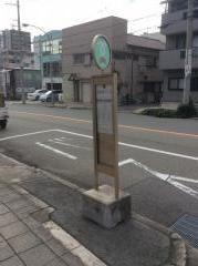 「東雲通2丁目」バス停留所