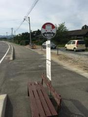 「小川前田」バス停留所