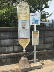「前鳥神社前」バス停留所