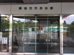 飯能市市民会館