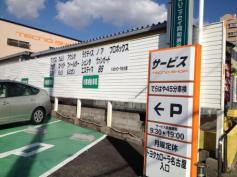 トヨタカローラ名古屋植田一本松店