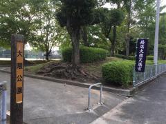大隈公園_施設外観