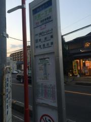 「三橋一丁目」バス停留所