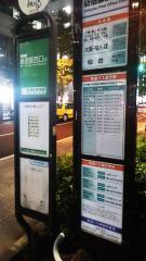 「新宿郵便局前(新宿区)」バス停留所