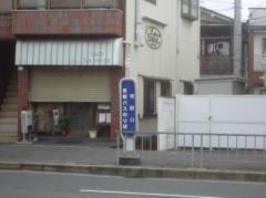 「禁野口」バス停留所