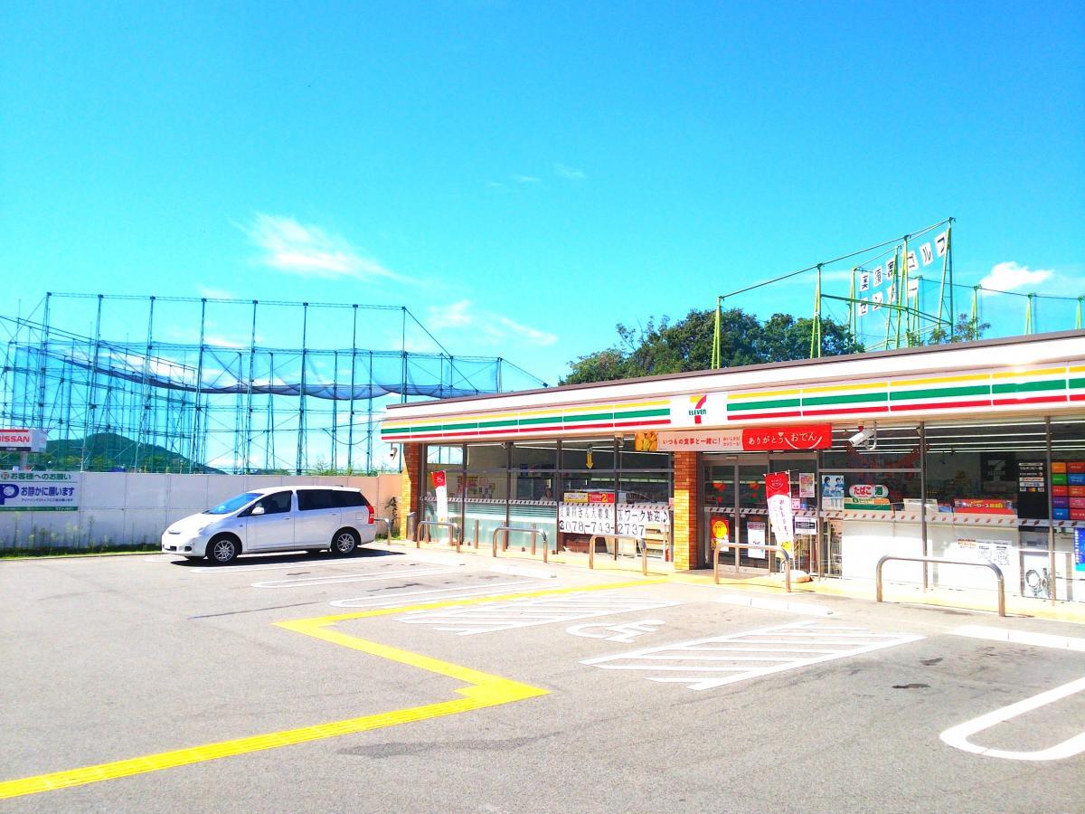 セブンイレブン 神戸奥須磨店_施設外観