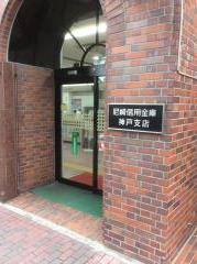 尼崎信用金庫神戸支店_施設外観