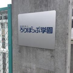 ろりぽっぷ保育園