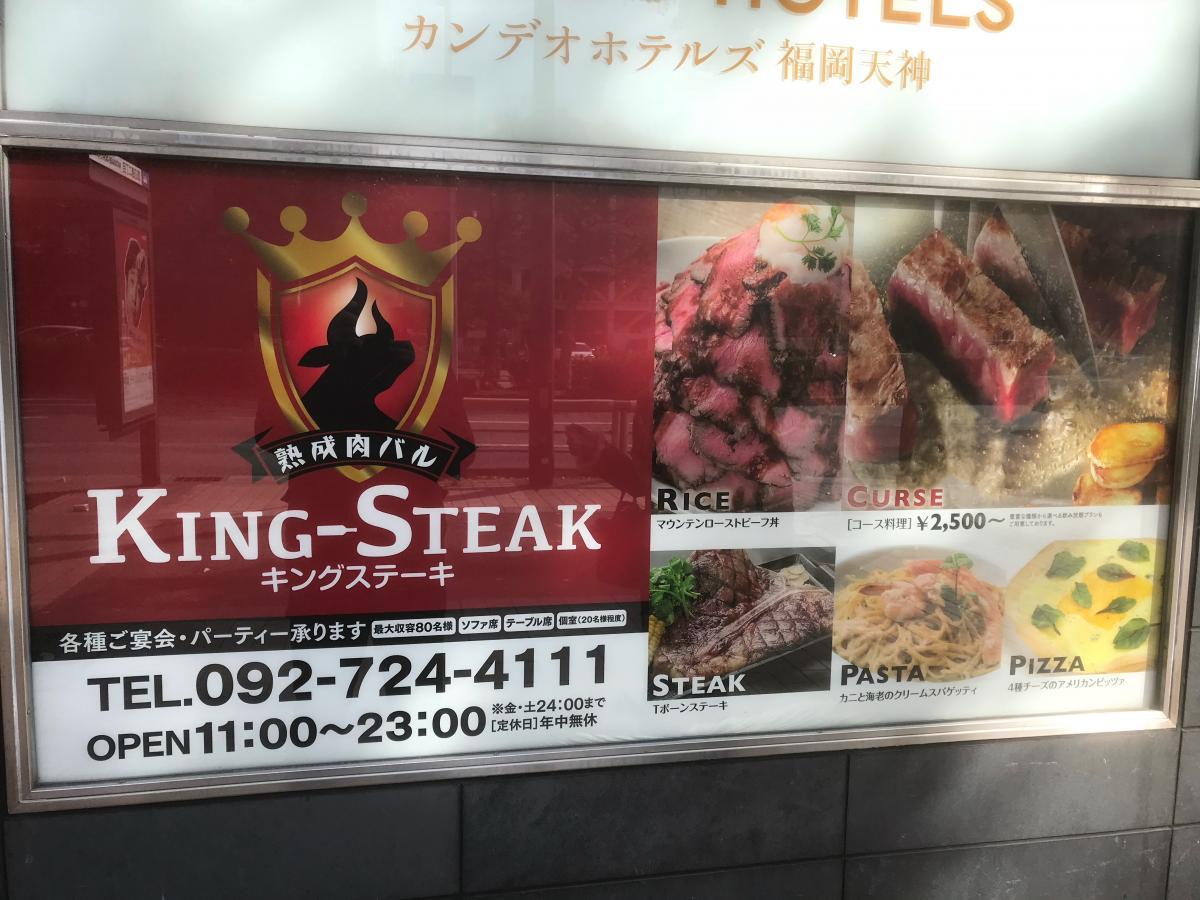 キング・ステーキ&ハンバーグ_看板