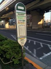 「豊島清掃事務所」バス停留所