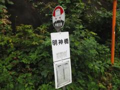 「明神橋」バス停留所
