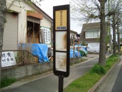 「国分寺台中学校」バス停留所