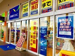 日本旅行 湘南藤沢店