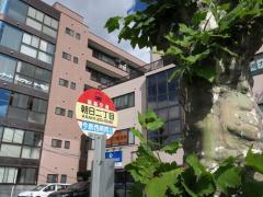 「朝日二丁目」バス停留所