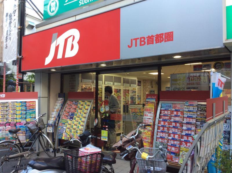 JTB経堂農大通り店_施設外観