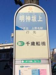 「明神坂上」バス停留所