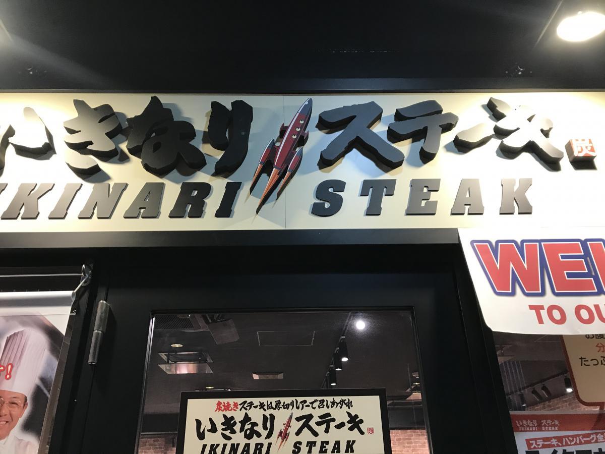 いきなりステーキ 大阪福島店_看板