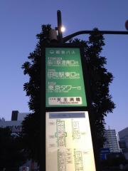 「天王洲橋」バス停留所