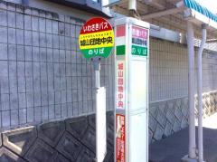 「城山団地中央」バス停留所