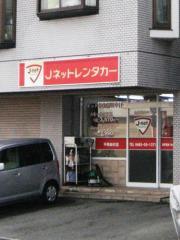 Jネットレンタカー平塚田村店