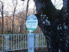 「赤城少年自然の家」バス停留所