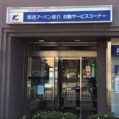 関西アーバン銀行鳳支店
