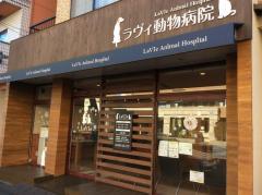 ラヴィ動物病院