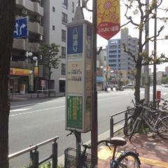 「八幡通り」バス停留所