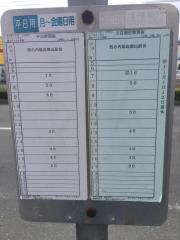 「郡山ザベリオ学園」バス停留所
