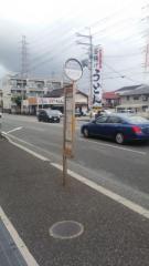 「武庫の郷」バス停留所
